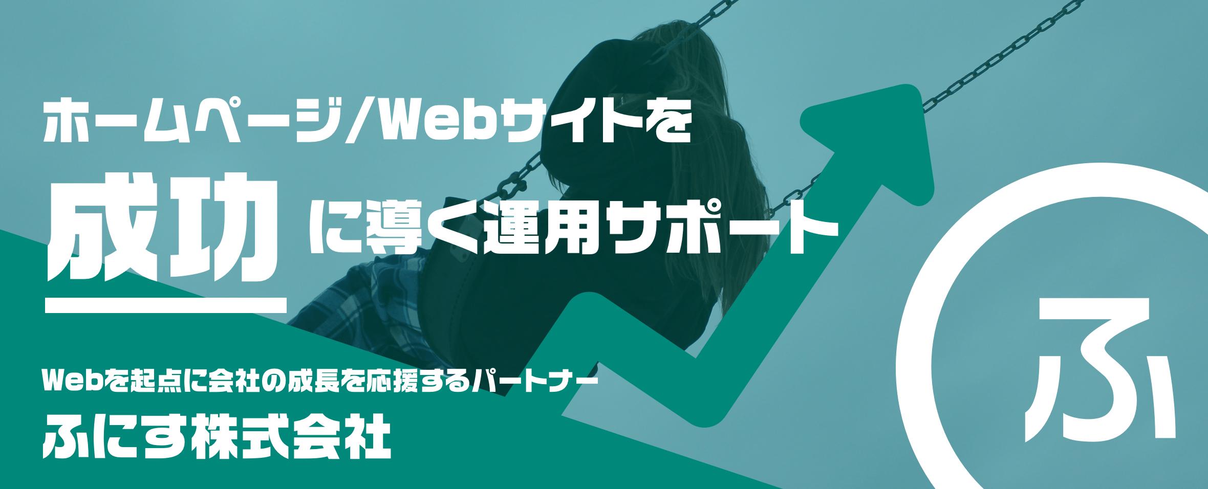 ホームページ/Webサイトを成功に導く運用サポート | ふにす株式会社