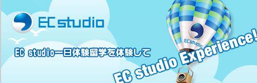 ECstudio一日体験留学に参加してきました