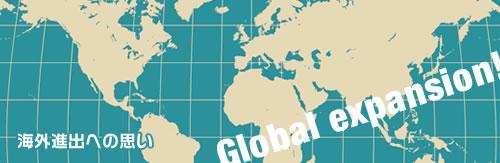 海外進出への思いと考え方