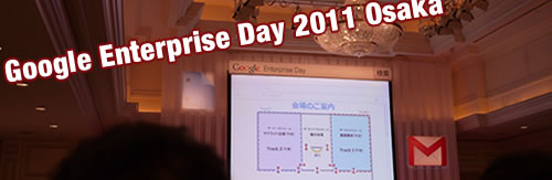 Google Enterprise Day 2011 Osakaに参加しました!