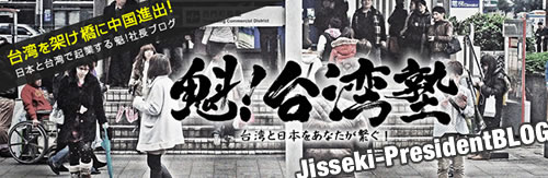 実績の紹介 – 魁!台湾塾 –