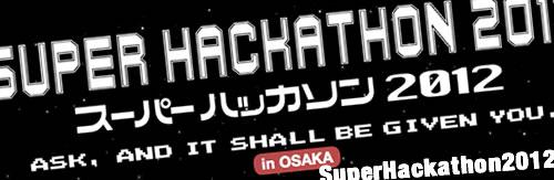 スーパーハッカソン2012に参加してきました。