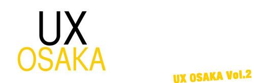 UX OSAKA VOL.2に参加してきました!