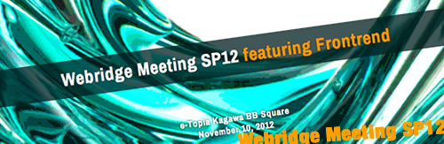 Webridge Meeting SP12 featuring Frontrendに参加してきました。
