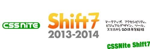 CSS Nite LP, Disk 31: Webデザイン行く年来る年(Shift7)に参加してきました。