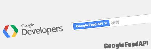 【コピペでおk】外部サイトの更新情報をRSSを利用してサイトに表示させる方法