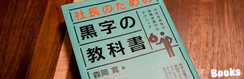 【書評】「社長のための黒字の教科書」