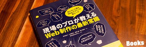 【書評】「現場のプロが教えるWeb制作の最新常識」