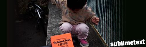 【書評】「Web制作者のためのSublime Textの教科書」