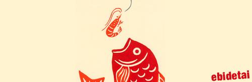 海老で鯛を釣る。ザリガニでジュースを釣る。