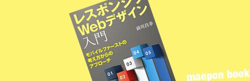 【書評】「レスポンシブWebデザイン入門~モバイルファーストの考え方からのアプローチ」