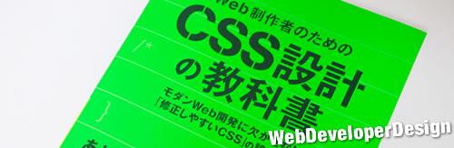【書評】Web制作者のためのCSS設計の教科書