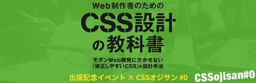 『Web制作者のためのCSS設計の教科書』出版記念イベント: CSSオジサン #0に参加してきたよ