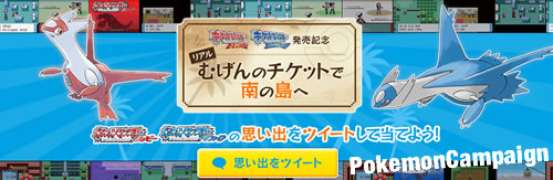 ポケモンのリアル無限のチケットキャンペーンがうまいなと思った話