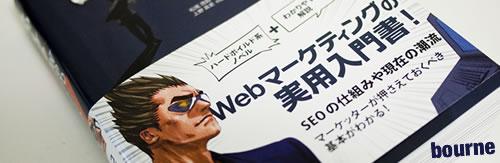 【書評】沈黙のWebマーケティング −Webマーケッター ボーンの逆襲− ディレクターズ・エディション