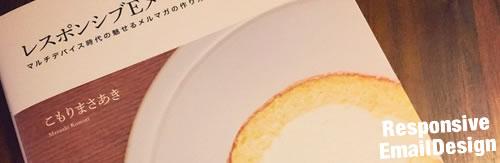 【書評】レスポンシブEメールデザイン マルチデバイス時代の魅せるメルマガの作り方