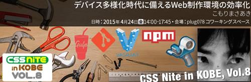 CSS Nite in KOBE, Vol.8 「デバイス多様化時代に備えるWeb制作環境の効率化」参加レポート [ 紹介されたツールのまとめ付き ]