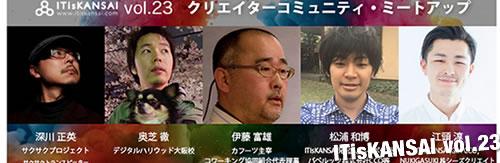 ITisKANSAI(イッツ関西) vol.23 〜クリエイターコミュニティ・ミートアップ〜に参加してきました。