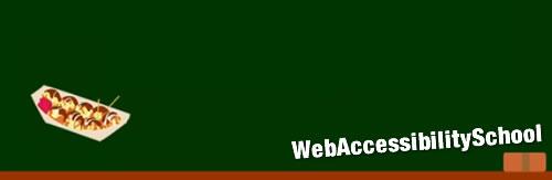 Webアクセシビリティの学校 in 大阪に参加してきました。