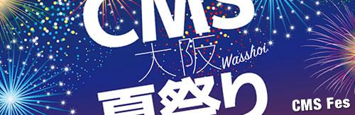 CMS大阪夏祭りに参加して考えたこと。